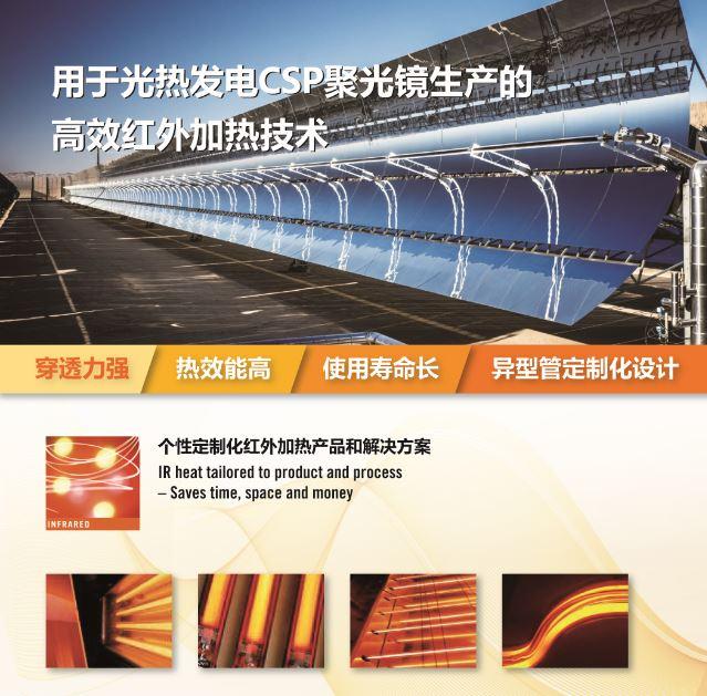 反射镜生产检测设备(红外加热)